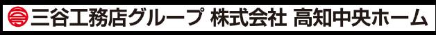 高知中央ホームロゴ